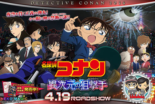 Review-Detective-Conan-The-Movie-Dimensional-Snipper